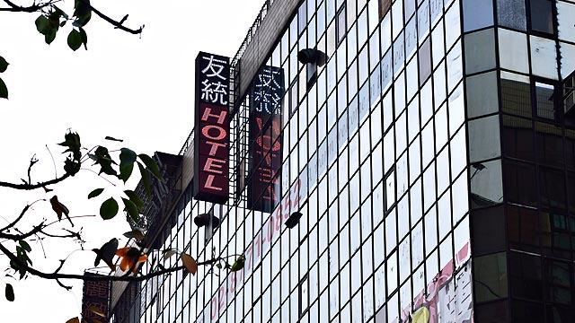 台北友統大飯店(台北市)