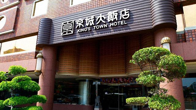 京城大飯店(高雄市)
