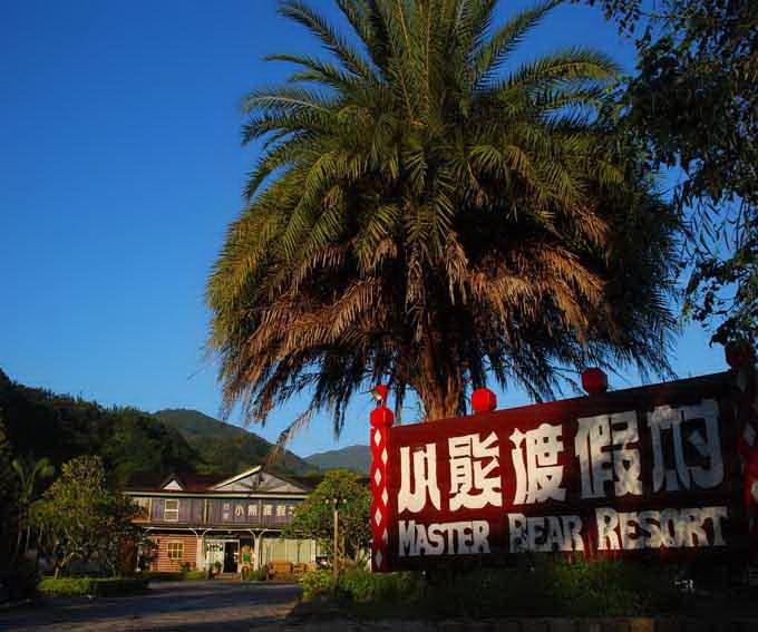 小熊渡假村(台東初鹿)
