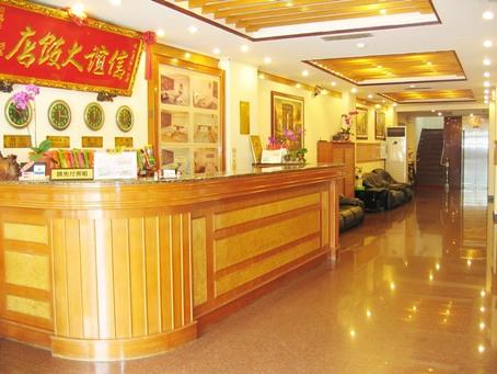 信誼大飯店(澎湖縣)