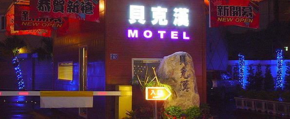桃園貝克漢汽車旅館