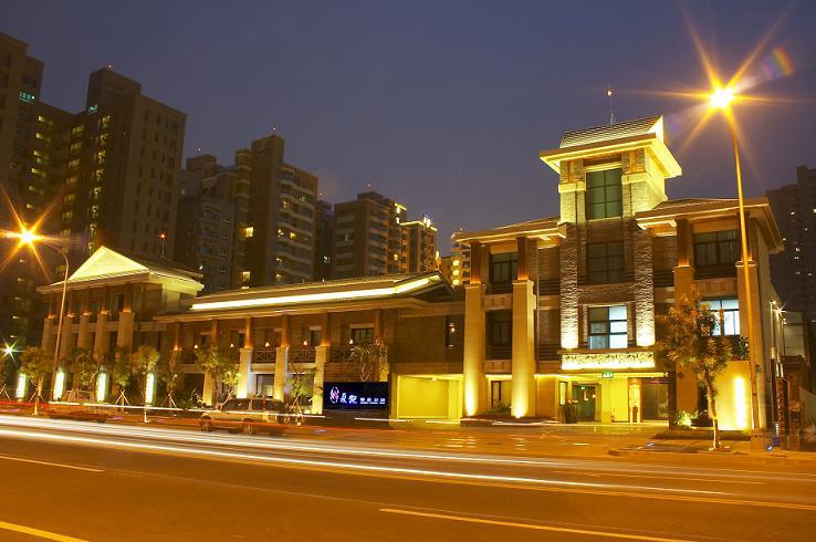 夏艷精品旅館(明誠館)