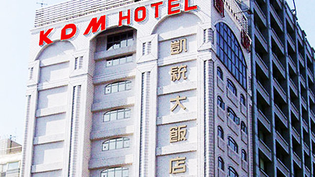 台北凱統飯店(台北市)
