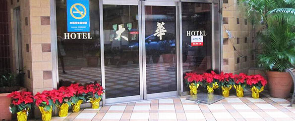 大華飯店 / 20044基隆市仁愛區精一路15號6-9樓