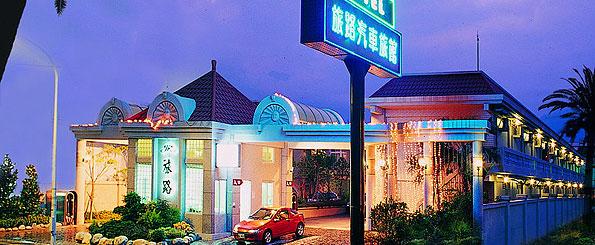 旅路渡假商務旅館(花蓮縣)