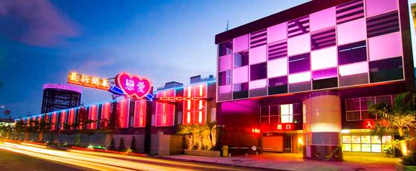 戀愛汽車旅館(台南市(原台南縣))