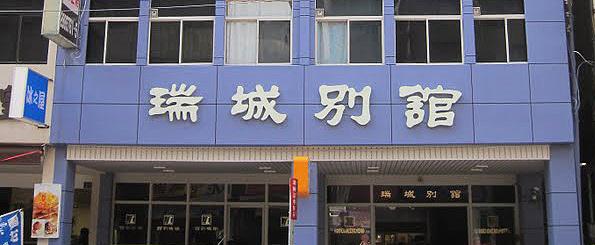 瑞城別舘(高雄市)