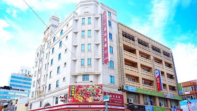 一品沅商旅(台南市)