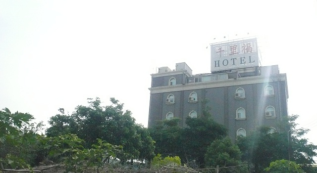 千里福商務汽車旅館(新竹縣)