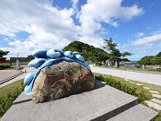 和平島海濱悠遊
