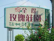 彰化一日遊(一)【田尾→鹿港】