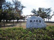 台南市知性之旅
