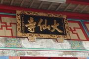 台南兩天文化之旅