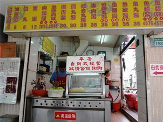 卓家汕頭魚麵-民生老店
