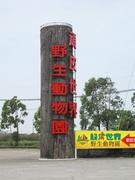 台南動物生態歡樂之旅