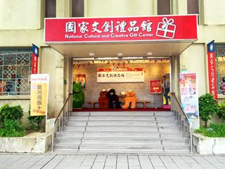 國家文創禮品館(台灣手工業推廣中心)