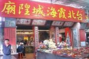 大稻埕茶文化之旅