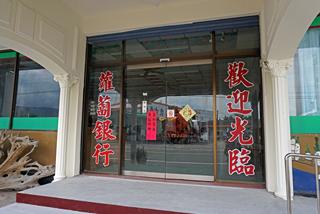 新埔蘿蔔館(蘿蔔銀行)