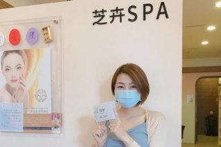 芝卉Spa皮膚管理學苑