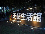 台北花博公園遊