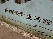 菁桐老街在地之旅