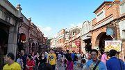 三峽鶯歌老街一日遊