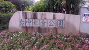 台中潭雅神綠園道之旅