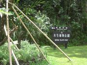 新竹自然旅行