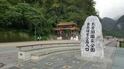中橫之旅【花蓮市→文山溫泉】
