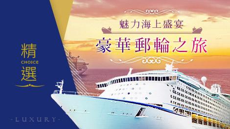 全球郵輪、遊輪、麗星、日本、沖繩