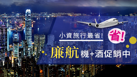 廉價航空,機票,廉航