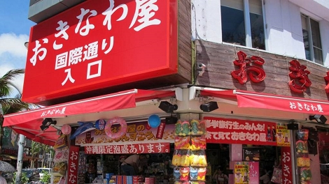 《玩樂沖繩》沖繩康富特酒店自由行4日-台灣虎航