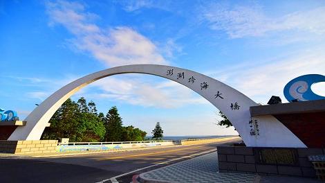 澎湖半日悠閒之旅~二崁古厝、跨海大橋、山水沙灘、風櫃聽濤、蛇頭山風雲