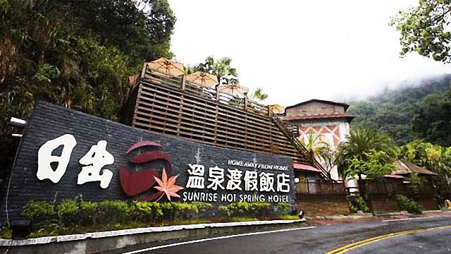 日出溫泉渡假飯店