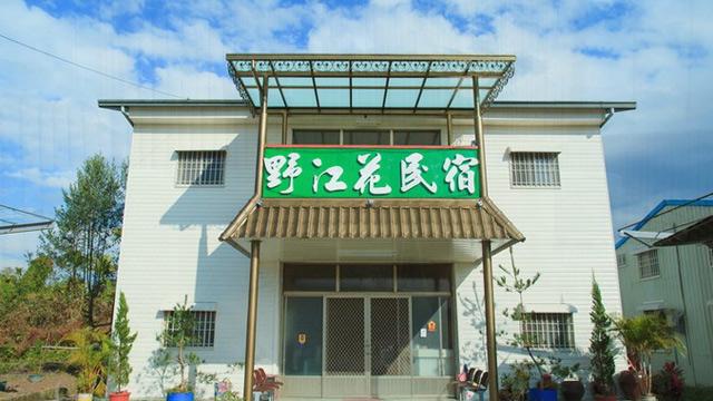 野江花民宿
