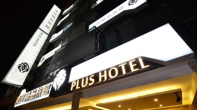萊佳精品旅館