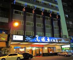 黑鮪魚大飯店