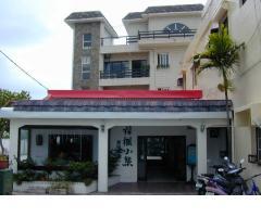 墾丁棕櫚小築渡假旅店