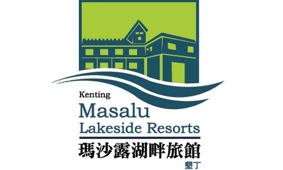 墾丁瑪沙露湖畔旅館