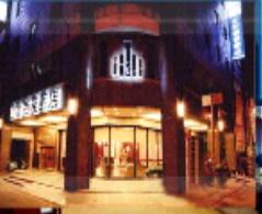 山水商務飯店