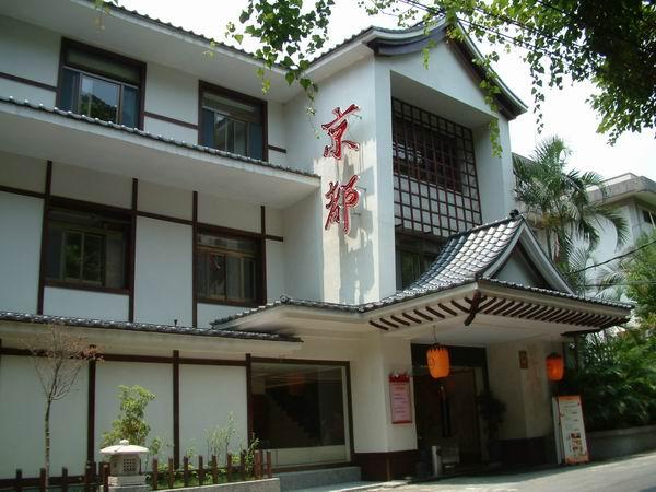 京都溫泉行館