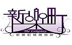 四方通行訂房中心台北住宿新樂町精緻旅居logo
