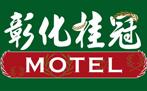 四方通行訂房中心彰化桂冠汽車旅館logo