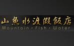 四方通行訂房中心南投山魚水渡假飯店 (原集集渡假村)logo