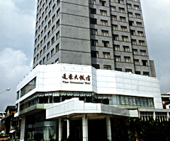 通豪大飯店