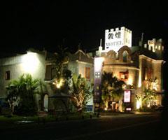 維夏渡假旅館