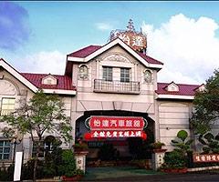 怡達汽車旅館