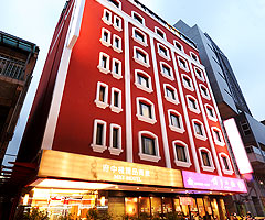 府中棧時尚精品旅館