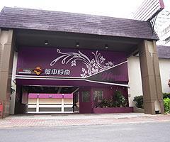 風車時尚汽車旅店