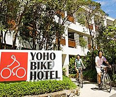 悠活單車旅館